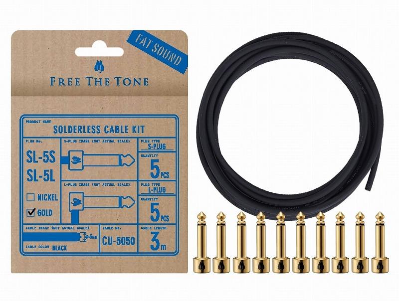 FREE THE TONE SL-5SL-GD-55K [CU-5050用ソルダーレスプラグKit S&Lプラグ各5個/ケーブル3m (GOLD)]【ONLINE STORE】