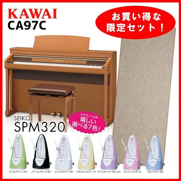 Kawai CA97C (プレミアムチェリー調) (お得な防音マット&メトロノームセット)【高低自在椅子&ヘッドフォン付属】【送料無料】【ONLINE STORE】