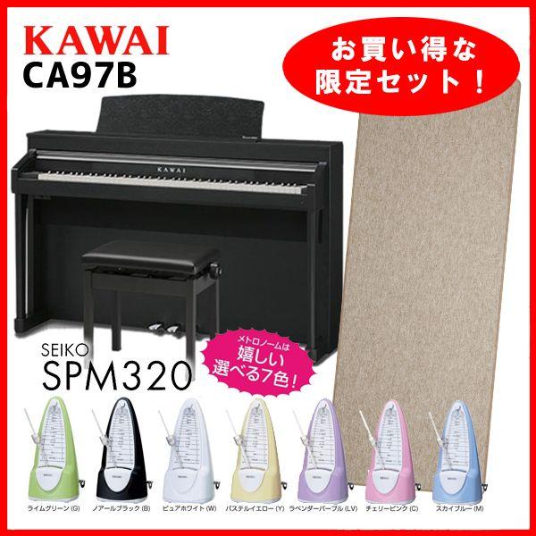 Kawai CA97B (プレミアムブラックサテン調) (お得な防音マット&メトロノームセット)【高低自在椅子&ヘッドフォン付属】【送料無料】【ONLINE STORE】