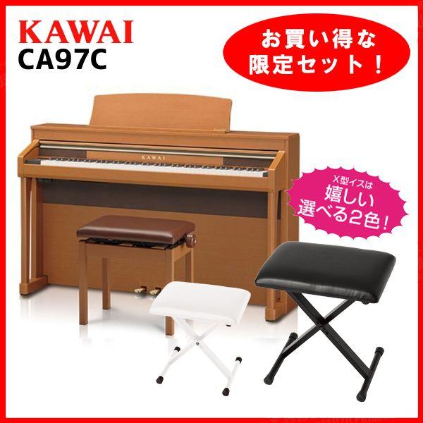 Kawai CA97C (プレミアムチェリー調) (お得な、お子様と一緒にピアノが弾けるセット!)【高低自在椅子&ヘッドフォン付属】【送料無料】【ONLINE STORE】