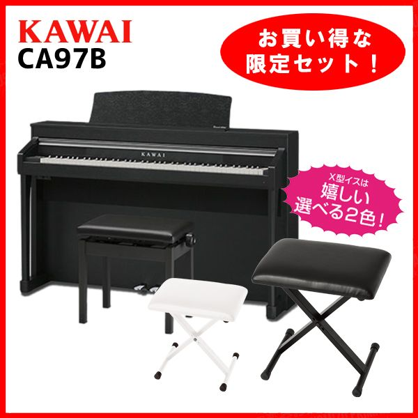 Kawai CA97B (プレミアムブラックサテン調) (お得な、お子様と一緒にピアノが弾けるセット!)【高低自在椅子&ヘッドフォン付属】【送料無料】【ONLINE STORE】