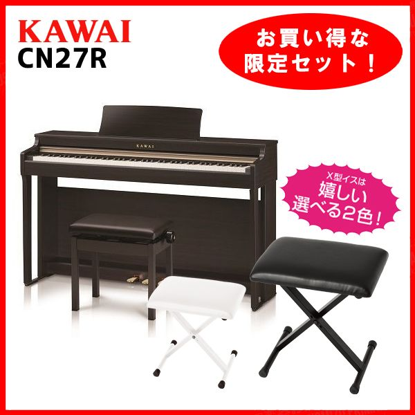 Kawai CN27R(ローズウッド)(お得な、お子様と一緒にピアノが弾けるセット!)【高低自在椅子&ヘッドフォン付属】【配送設置料無料】【ONLINE STORE】