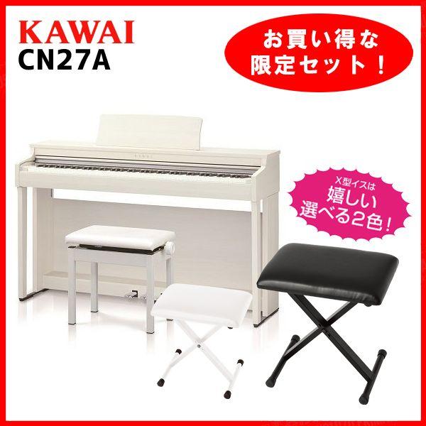 Kawai CN27A(プレミアムホワイトメープル)(お得な、お子様と一緒にピアノが弾けるセット!)【高低自在椅子&ヘッドフォン付属】【配送設置料無料】【ONLINE STORE】