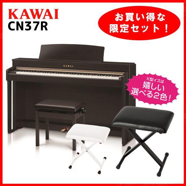 Kawai CN37R(プレミアムローズウッド)(お得な、お子様と一緒にピアノが弾けるセット!)【高低自在椅子&ヘッドフォン付属】【配送設置料無料】【ONLINE STORE】
