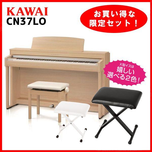 Kawai CN37LO(プレミアムライトオーク)(お得な、お子様と一緒にピアノが弾けるセット!)【高低自在椅子&ヘッドフォン付属】【配送設置料無料】【ONLINE STORE】