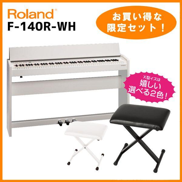 Roland F-140R-WH 【ホワイト】 (お得な、お子様と一緒にピアノが弾けるセット!) 【配送設置無料】【ONLINE STORE】