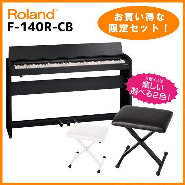 Roland F-140R-CB 【黒木目調仕上げ】 (お得な、お子様と一緒にピアノが弾けるセット!)【配送設置無料】【ONLINE STORE】