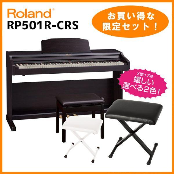 Roland RP501R-CRS(クラシックローズウッド調)(お得な、お子様と一緒にピアノが弾けるセット!)【配送設置料無料】【ONLINE STORE】
