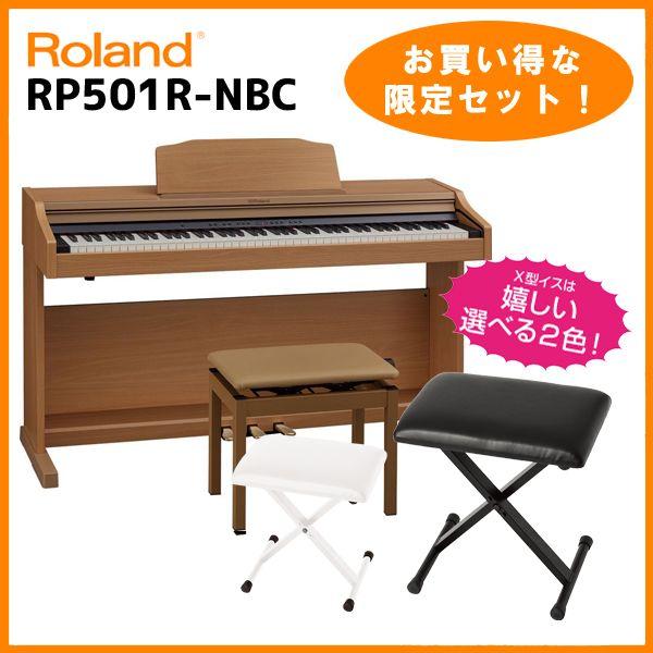 Roland RP501R-NBC(ナチュラルビーチ調)(お得な、お子様と一緒にピアノが弾けるセット!)【高低自在イス&ヘッドフォン付き】【配送設置料無料】【ONLINE STORE】