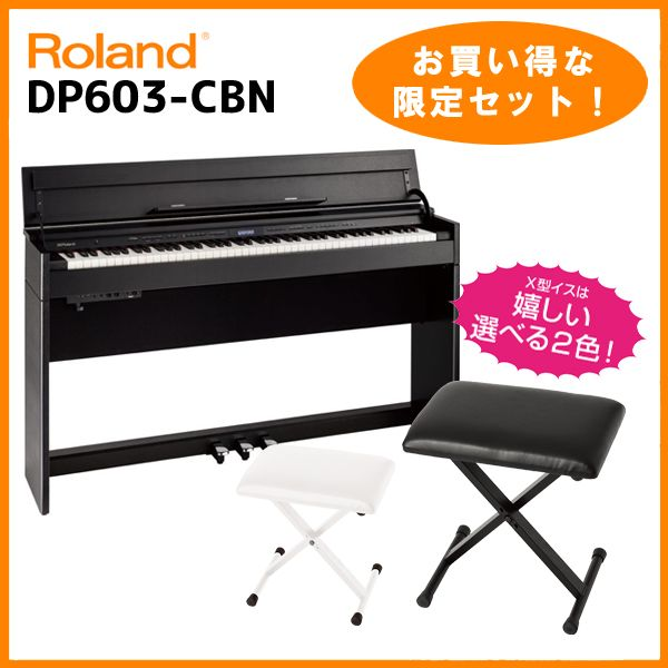 Roland DP603-CBN(黒木目調仕上げ) (お得な、お子様と一緒にピアノが弾けるセット!)【高低自在イス&ヘッドフォン付き】【配送設置料無料】【ONLINE STORE】