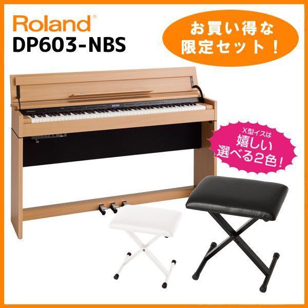 Roland DP603-NBS(ナチュラル・ビーチi調仕上げ)(お得な、お子様と一緒にピアノが弾けるセット!)【高低自在イス&ヘッドフォン付き】【配送設置料無料】【ONLINE STORE】