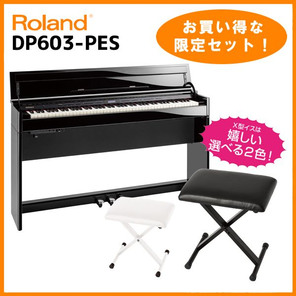 Roland DP603-PES(黒塗鏡面艶出し塗装調仕上げ)(お得な、お子様と一緒にピアノが弾けるセット!)【高低自在イス&ヘッドフォン付き】【配送設置料無料】【ONLINE STORE】