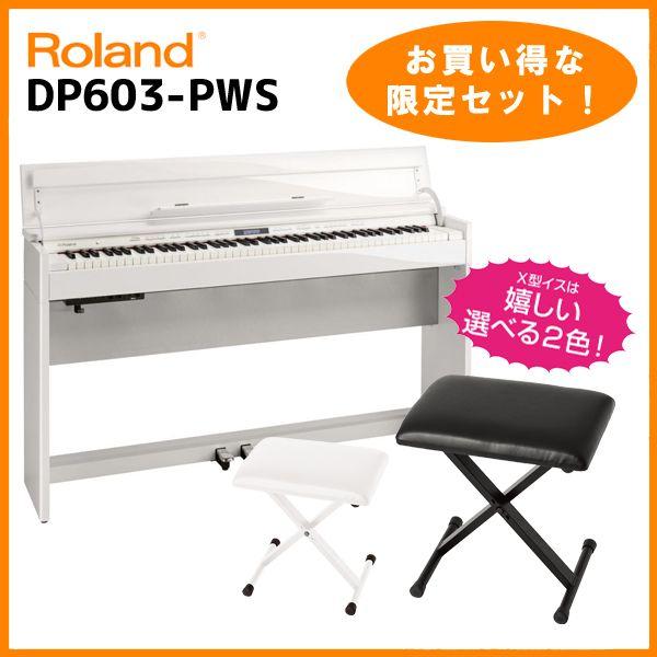 Roland DP603-PWS(白塗鏡面艶出し塗装仕上げ)(お得な、お子様と一緒にピアノが弾けるセット!)【高低自在イス&ヘッドフォン付き】【配送設置料無料】【ONLINE STORE】
