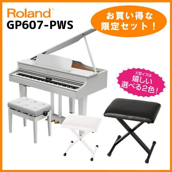 Roland GP607-PWS(お得な、お子様と一緒にピアノが弾けるセット!)【高低自在イス&ヘッドフォン付き】【配送設置料無料】【ONLINE STORE】