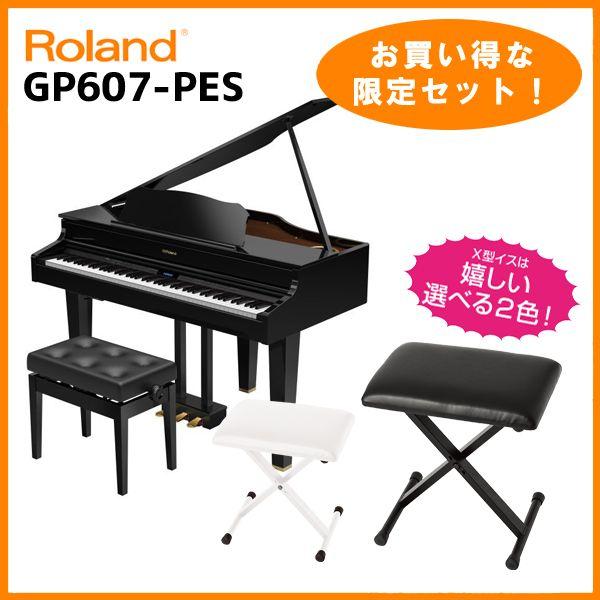 Roland GP607-PES(お得な、お子様と一緒にピアノが弾けるセット!)【高低自在イス&ヘッドフォン付き】【配送設置料無料】【ONLINE STORE】