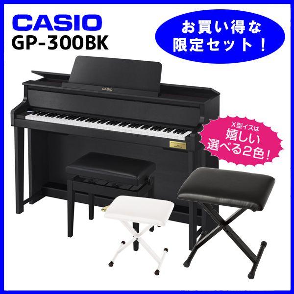 Casio GP-300BK (お得な、お子様と一緒にピアノが弾けるセット!)【CELVIANO Grand Hybrid】 【送料無料】【ONLINE STORE】