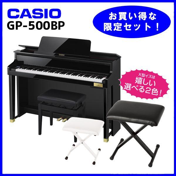 Casio GP-500BP (お得な、お子様と一緒にピアノが弾けるセット!)【CELVIANO Grand Hybrid】 【送料無料】【ONLINE STORE】