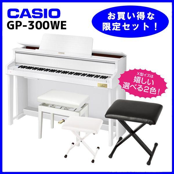 Casio GP-300WE (お得な、お子様と一緒にピアノが弾けるセット!) 【CELVIANO Grand Hybrid】 【送料無料】【ONLINE STORE】