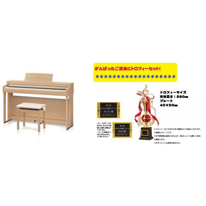 Kawai CN27LO(プレミアムライトオーク) (がんばったご褒美にトロフィーセット!)高低自在椅子&ヘッドフォン付属】【配送設置料無料】【ONLINE STORE】