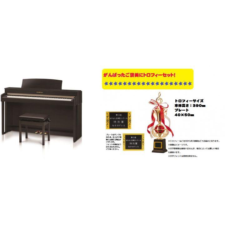 Kawai CN37R(プレミアムローズウッド) (がんばったご褒美にトロフィーセット!)【高低自在椅子&ヘッドフォン付属】【配送設置料無料】【ONLINE STORE】