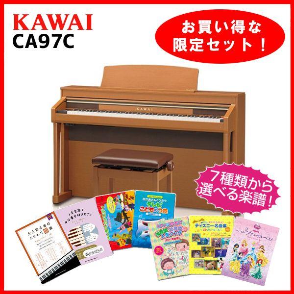 Kawai CA97C (プレミアムチェリー調) (お得な選べる楽譜セット!)【高低自在椅子&ヘッドフォン付属】【送料無料】【ONLINE STORE】