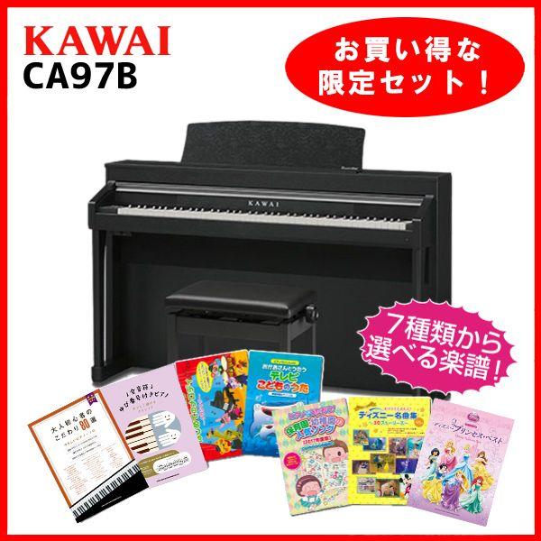 Kawai CA97B (プレミアムブラックサテン調)(お得な選べる楽譜セット!) 【高低自在椅子&ヘッドフォン付属】【送料無料】【ONLINE STORE】