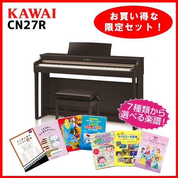 Kawai CN27R(ローズウッド)(お得な選べる楽譜セット!)【高低自在椅子&ヘッドフォン付属】【配送設置料無料】【ONLINE STORE】