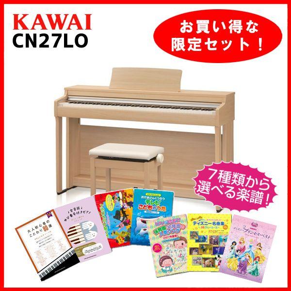 Kawai CN27LO(プレミアムライトオーク) (お得な選べる楽譜セット!)【高低自在椅子&ヘッドフォン付属】【配送設置料無料】【ONLINE STORE】