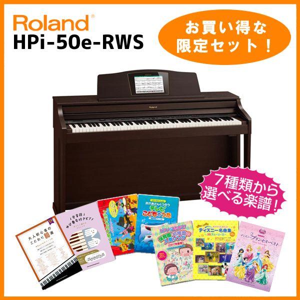 Roland HPi-50e-RWS (ローズウッド調仕上げ) (お得な選べる楽譜セット!)【高低自在イス&ヘッドフォン付き】【送料無料】【ONLINE STORE】