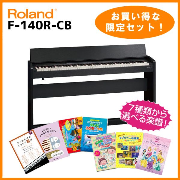 Roland F-140R-CB 【黒木目調仕上げ】(お得な選べる楽譜セット!) 【配送設置無料】【ONLINE STORE】