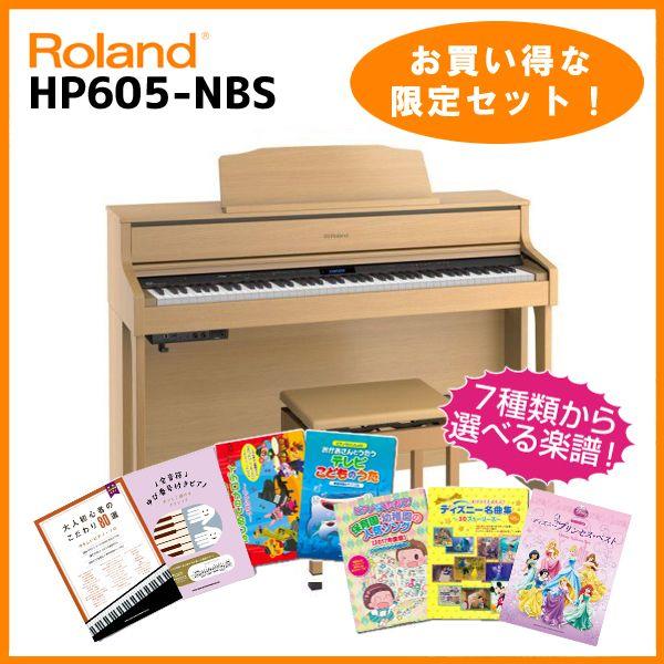 Roland HP605-NBS 【ナチュラルビーチ調仕上げ】(お得な選べる楽譜セット!)【高低自在イス&ヘッドフォン付き】 【送料無料】【ONLINE STORE】