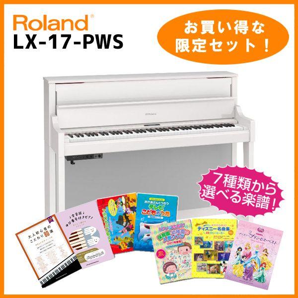 Roland LX-17-PWS 【白塗鏡面艶出し塗装仕上げ】(お得な選べる楽譜セット!)【高低自在イス&ヘッドフォン付き】 【送料無料】【ONLINE STORE】