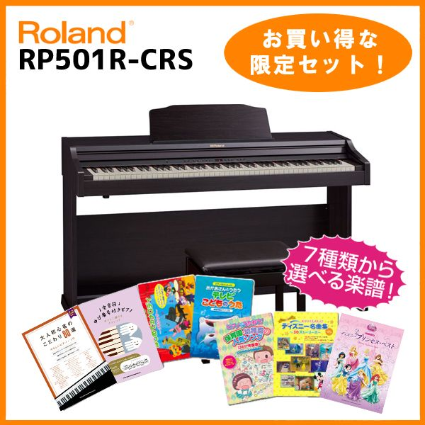 Roland RP501R-CRS(クラシックローズウッド調)(お得な選べる楽譜セット!)【配送設置料無料】【ONLINE STORE】
