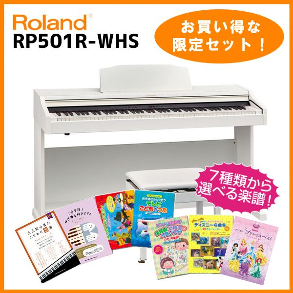 Roland RP501R-WHS(ホワイト調)(お得な選べる楽譜セット!)【高低自在イス&ヘッドフォン付き】【配送設置料無料】【ONLINE STORE】