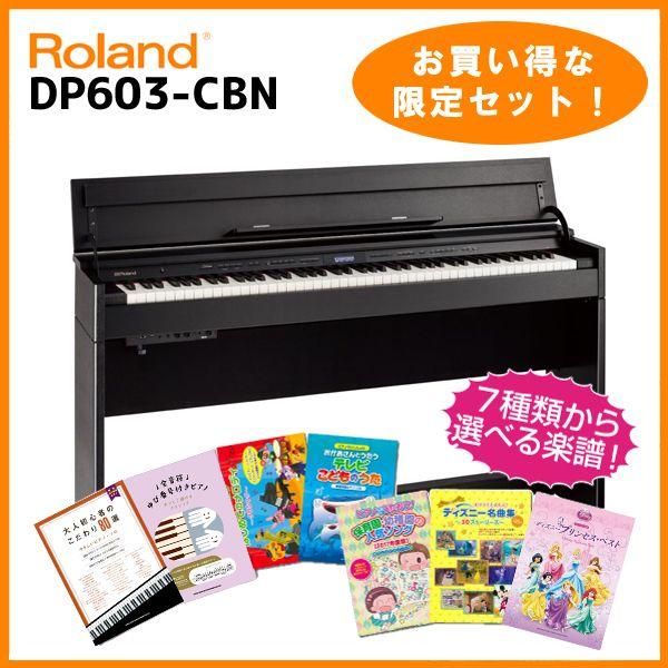 Roland DP603-CBN(黒木目調仕上げ)(お得な選べる楽譜セット!)高低自在イス&ヘッドフォン付き】【配送設置料無料】【ONLINE STORE】