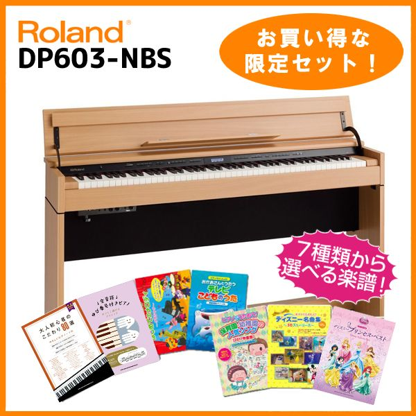 Roland DP603-NBS(ナチュラル・ビーチi調仕上げ)(お得な選べる楽譜セット!)【高低自在イス&ヘッドフォン付き】【配送設置料無料】【ONLINE STORE】