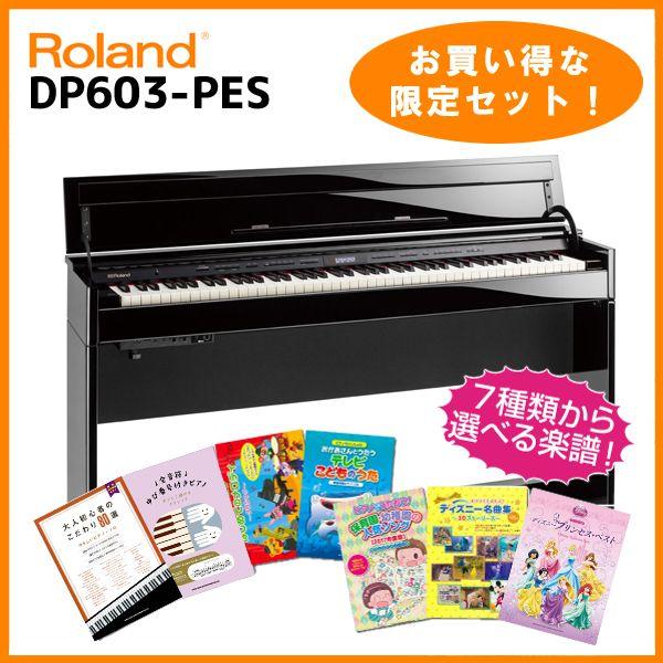 Roland DP603-PES(黒塗鏡面艶出し塗装調仕上げ)(お得な選べる楽譜セット!)【高低自在イス&ヘッドフォン付き】【配送設置料無料】【ONLINE STORE】