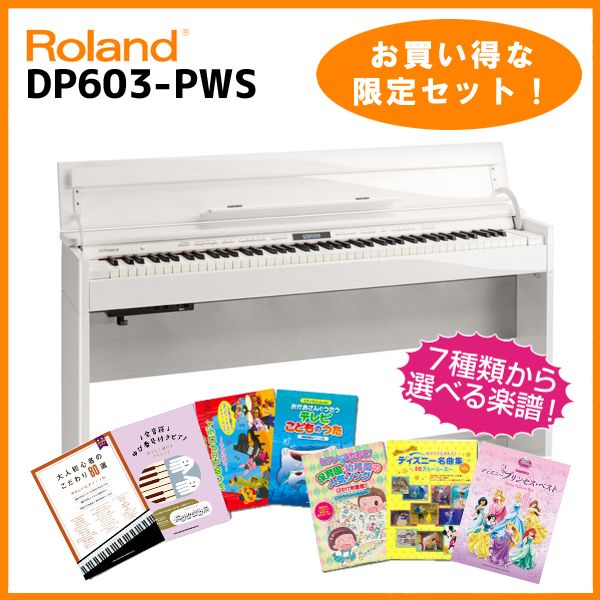 Roland DP603-PWS(白塗鏡面艶出し塗装仕上げ)(お得な選べる楽譜セット!)【高低自在イス&ヘッドフォン付き】【配送設置料無料】【ONLINE STORE】