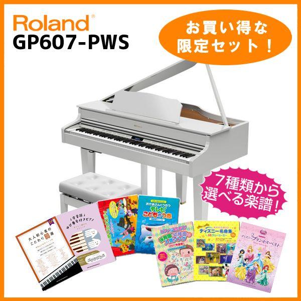 Roland GP607-PWS【高低自在イス&ヘッドフォン付き】(お得な選べる楽譜セット!)【配送設置料無料】【ONLINE STORE】