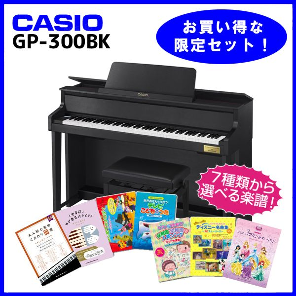 Casio GP-300BK (お得な選べる楽譜セット!)【CELVIANO Grand Hybrid】 【送料無料】【ONLINE STORE】