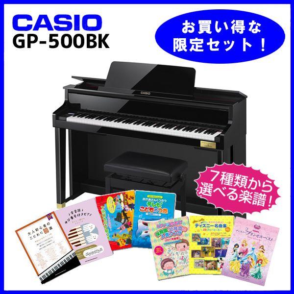 Casio GP-500BP (お得な選べる楽譜セット!) 【CELVIANO Grand Hybrid】 【送料無料】【ONLINE STORE】