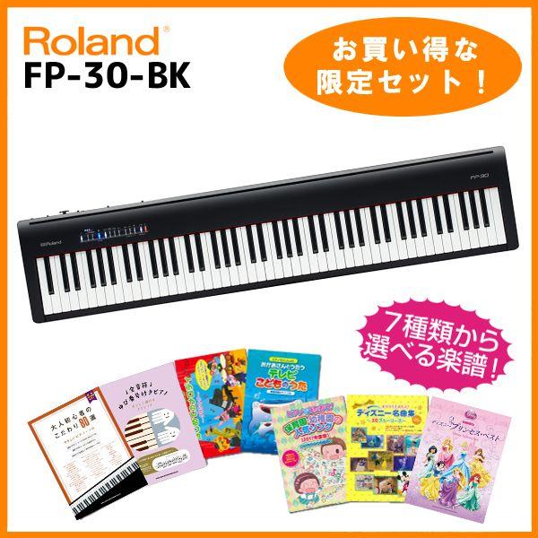 Roland FP-30-BK(ブラック) (お得な選べる楽譜セット!)【送料無料!】