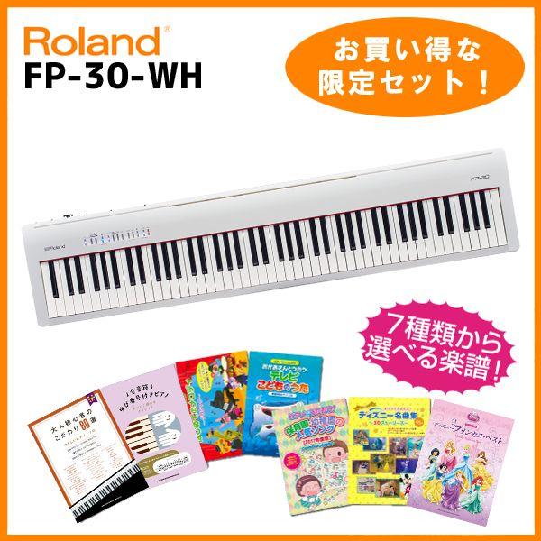 Roland FP-30-WH(ホワイト) (お得な選べる楽譜セット!)【送料無料!】
