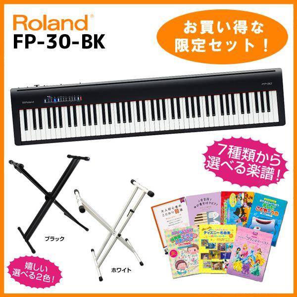 Roland FP-30-BK(ブラック)(お得な選べる楽譜とX型スタンドセット!)【送料無料!】