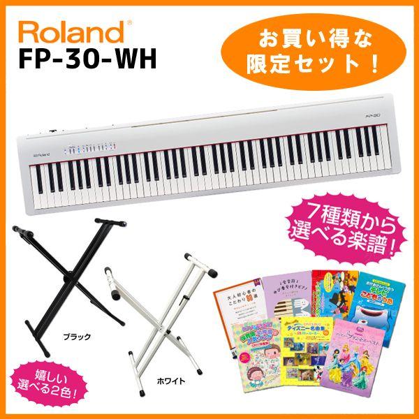 Roland FP-30-WH(ホワイト) (お得な選べる楽譜とX型スタンドセット!)【送料無料!】