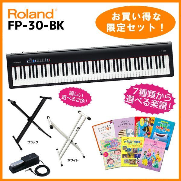 Roland FP-30-BK(ブラック)(お得な選べる楽譜とX型スタンド・ペダルセット!)【送料無料!】