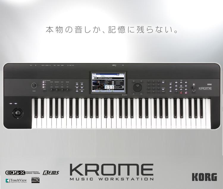 KORG KROME 61-key ミュージック・ワークステーション《シンセサイザー》【送料無料】【ONLINE STORE】