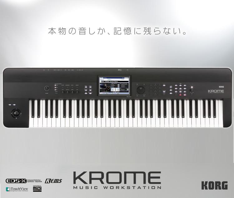 KORG KROME 73-key ミュージック・ワークステーション《シンセサイザー》【送料無料】【ONLINE STORE】