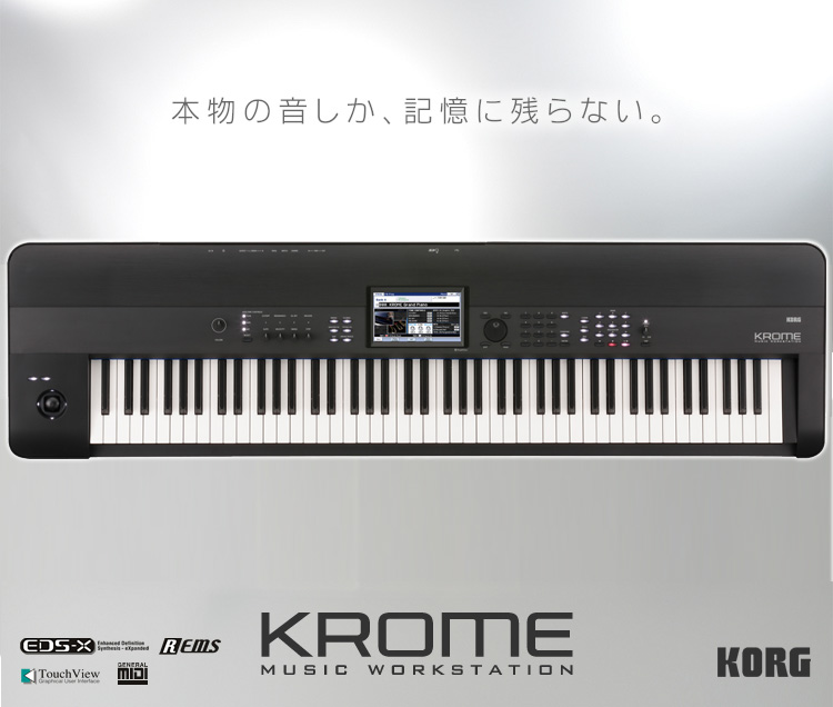 KORG KROME 88-key ミュージック・ワークステーション《シンセサイザー》【送料無料】【ONLINE STORE】