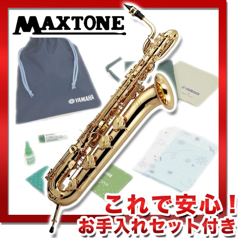 MAXTONE TB-80/L 《バリトンサックス》【これで安心!お手入れセット付】【送料無料】【ONLINE STORE】